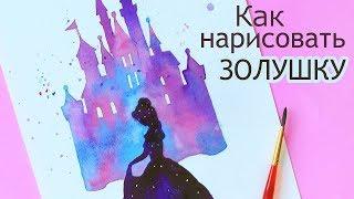 Как нарисовать ЗОЛУШКУ (сказка Disney ) / Принцесса Дисней | Art School Уроки