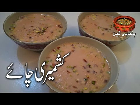 Pink Tea, Kashmiri Chay, کشمیری چائےWinter Gift, Kashmiri Tea Original Recipe (Punjabi Kitchen)