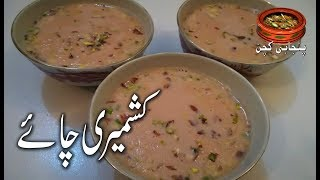 Pink Tea, Kashmiri Chay, کشمیری چائے  Winter Gift, Kashmiri Tea Original Recipe (Punjabi Kitchen)