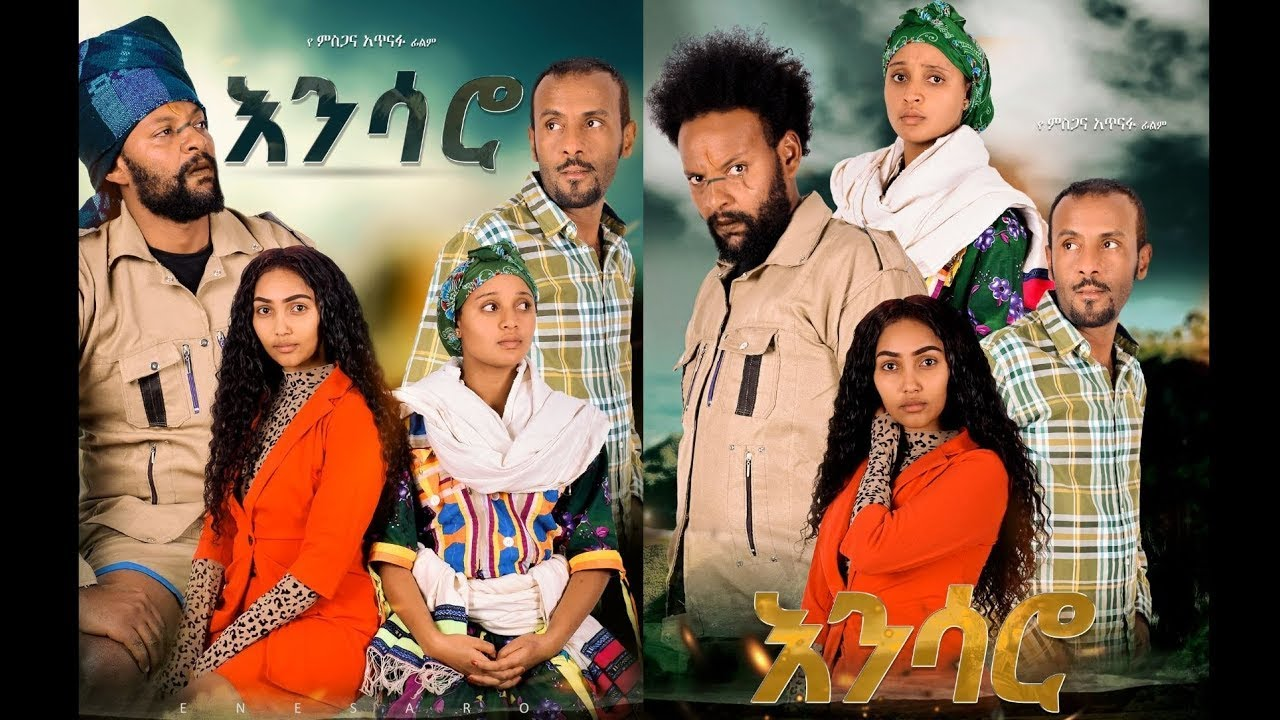 Download Ethiopian movie 2020 latest full film Amharic film derby by the Producer