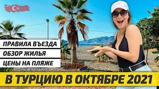 Летим в Турцию в Октябре Правила Въезда Обзор Жилья Цены на Пляже Отдых в Аланье