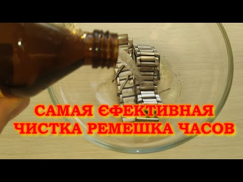 Как почистить часы в домашних условиях