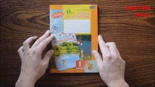 видео Гдз природоведение 2 класс грущинська рабочая тетрадь ответы