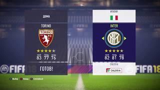 Торино - Интер прогнозы на матч и ставки на спорт