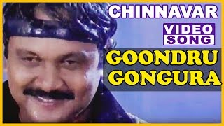 Goondru Gongura Video Song | Chinnavar Tamil Movie Songs | Prabhu | Kasthuri | Ilayaraja