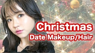 クリスマスデートメイク♡キラキラピンクメイク!Christmas Makeup!