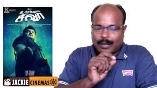 Uchathula Shiva movie review