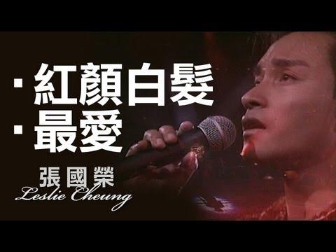 紅顏白髮+最愛-跨越97演唱會 (官方完整版LIVE)