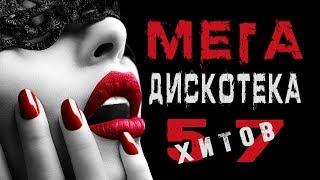 57 хитов , НОВОГОДНЯЯ МЕГА ДИСКОТЕКА 201...
