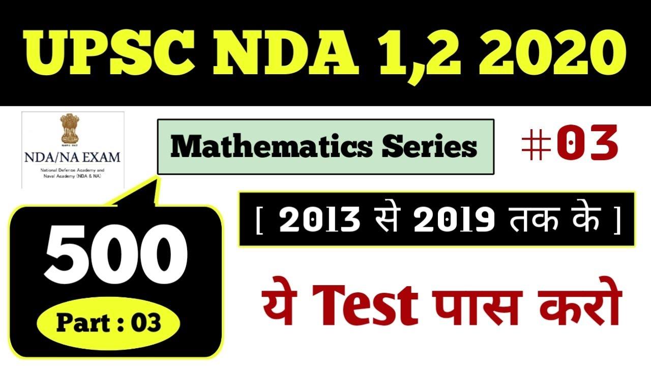 Lecture #03 : NDA Maths Previous Years Questions Part 3 |  NDA Maths Series