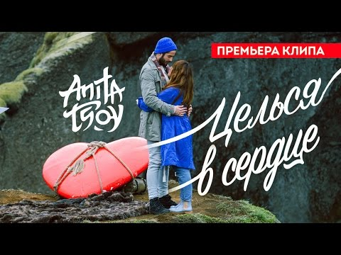 Анита Цой / Anita Tsoy - Целься в сердце (Official Video) 2016