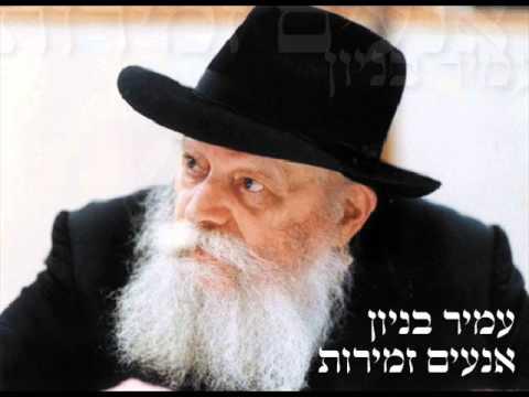 עמיר בניון אנעים זמירות Amir Benayoun