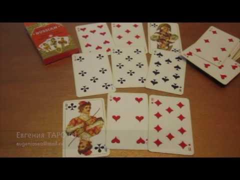 Гадание на игральных картах на любовь Расклады на