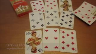 Гадание Небесная и Земная удача на игральных картах