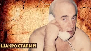 """Уважали славяне и чеченцы! Вор в законе """"Шакро Старый"""""""