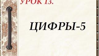 Русский язык для начинающих. УРОК 13.  ЦИФРЫ-5