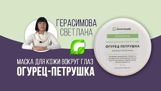 видео Светлана Герасимова