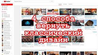 4 РАБОЧИХ способа вернуть классический дизайн YouTube