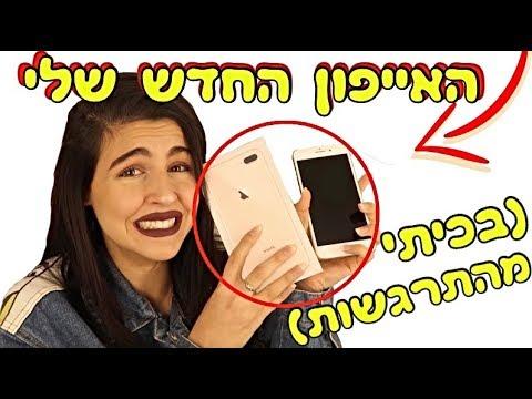 קניתי את אייפון החלומות שלי!!! (פותחת אותו איתכם!!!)