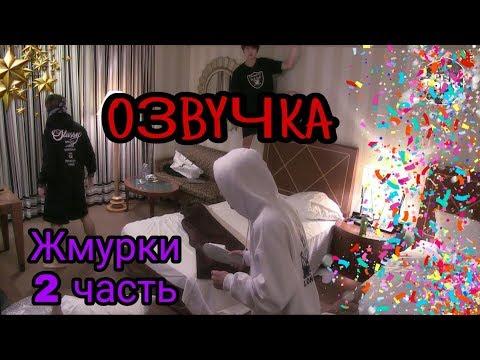 РУССКАЯ ОЗВУЧКА- BTS играют в жмурки/Hide and seek with JM, V, JK - часть 2