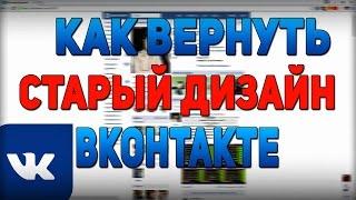 Новый способ Как вернуть старый дизайн Вконтакте 17.08.2016