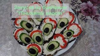 Павлиний хвост из баклажанов, оригинальный рецепт закуски
