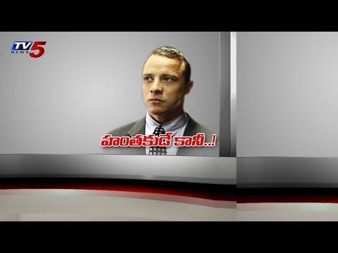 Oscar Pistorius verdict: Reeva killing 'not murder ': TV5 News