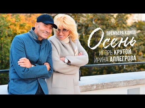 Смотреть клип Ирина Аллегрова И Игорь Крутой - Осень
