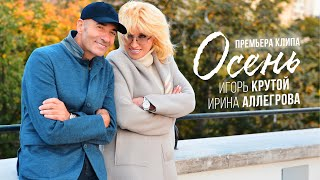 """Ирина Аллегрова и Игорь Крутой """"Осень"""" Клип"""