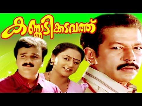 Malayalam Full Movie | KANNADIKADAVATHU | Murali & Swarna