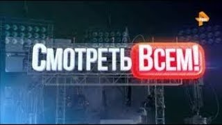 СМОТРЕТЬ ВСЕМ! HD   25 04 2019   © РЕН ТВ
