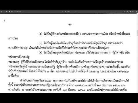 กรมการขนส่งทางบก เปิดรับสมัครสอบพนักงานราชการ 21 เม.ย. -27 เม.ย. 2559