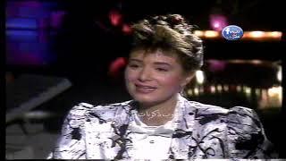 كاميليا العربي مع هالة فؤاد - لقاء نادر 1986