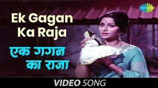 Ek Gagan Ka Raja | Official Video Song | Darpan |