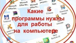 Какие программы нужны для компьютера(ЗАХОДИ НА МОЙ САЙТ: http://otvano.ru/ Всем привет! В этом обучающем видео мы с вами узнаем, какие программы нужны..., 2014-05-14T14:13:59.000Z)