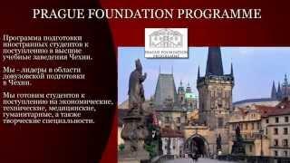 Бесплатное обучение казахстанских студентов в вузах Чехии