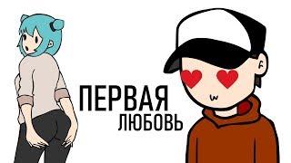 Первая Любовь (анимация)