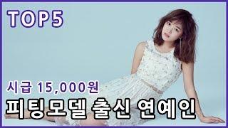 시급 15,000원 피팅모델 출신 연예인 TOP5