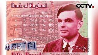 [中国新闻] 英国新版纸币将使用数学家艾伦·图灵肖像   CCTV中文国际