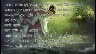 শুধু তোমার জন্য কবি নির্মেলেন্দু গুনের কবিতা আবৃত্তি