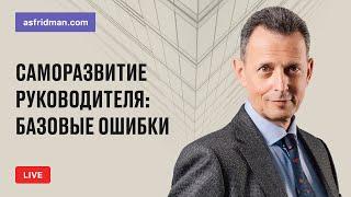 Саморазвитие руководителя базовые ошибки. Прямой эфир 17.04.2019