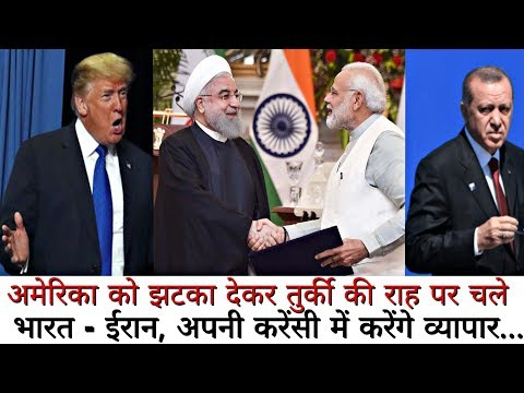 India and Iran, will trade in its Currency -  shock to America.. - TVN Live