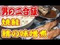 男の2合飯!鯖の味噌煮と焼鮭を食う!!【飯動画】【Japanese Food】【EATING】【食事動画】