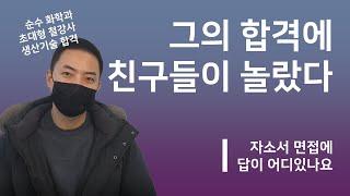 [합격자 인터뷰] 우대…