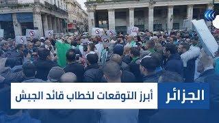 الجزائر.. أبرز التوقعات لخطاب قائد الجيش