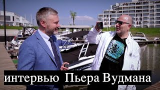 Кастинг Пьера Вудмана (Pierre Woodman)|порнорежиссер #1