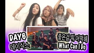 [KPOP REACTION] DAY6 데이식스 -- WHAT CAN I DO 좋은걸 뭐 어떡해