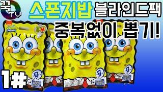 스폰지밥 블라인드팩 중복없이 뽑기!! 1화 (노하우공개!!)  메가블럭 Spongebob Squarepants 미스테리팩[ 꾹TV ]