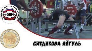Ситдикова Айгуль  Чемпионат мира по жиму 2018