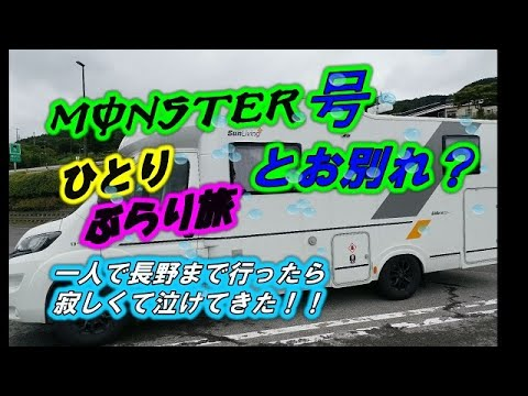 【キャンピングカー】MONSTER号とお別れ?一人長野まで行ったら寂しくて泣けてきた!!